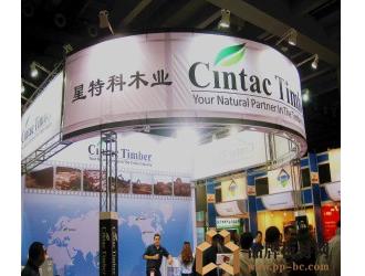 星特科木业参加2014广州国际木材、人造板产业进出口贸易洽谈峰会