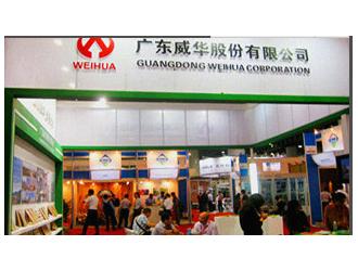 广东威华股份公司参加2014广州国际木材、人造板产业进出口贸易洽谈峰会