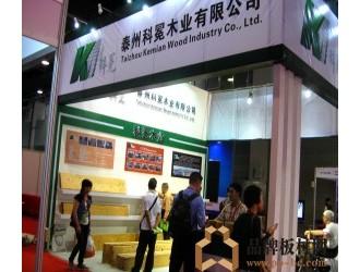 泰州科冕木业参加2014广州国际木材、人造板产业进出口贸易洽谈峰会