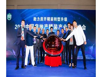 中国房地产精装产业发展峰会在渝召开