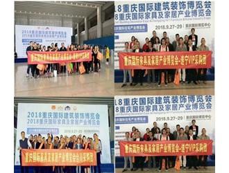 重庆家具展,西部市场专业拓路者