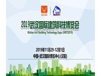 科技启赋建筑,武汉国际建筑科技博览会让建筑也环保节能