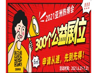 福利!亚洲热博会300个公益展位,1万间客房助行业强劲复兴!